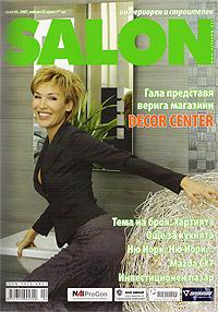 12_2007_05_salon
