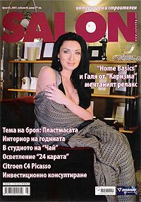 10_2007_03_salon-1